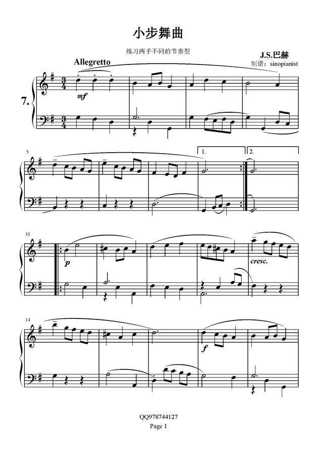 巴赫初级钢琴曲集07小步舞曲钢琴谱-巴赫初级钢琴曲图片