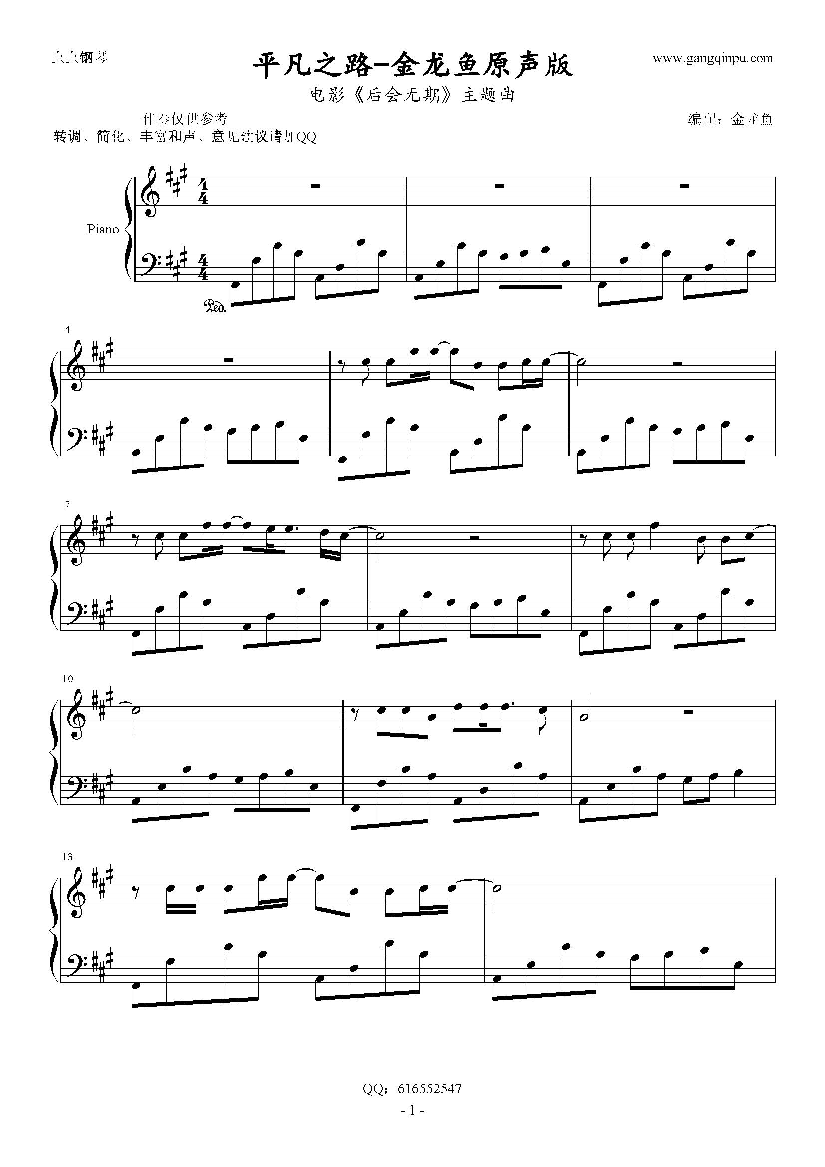 平凡之路钢琴谱 第1页图片