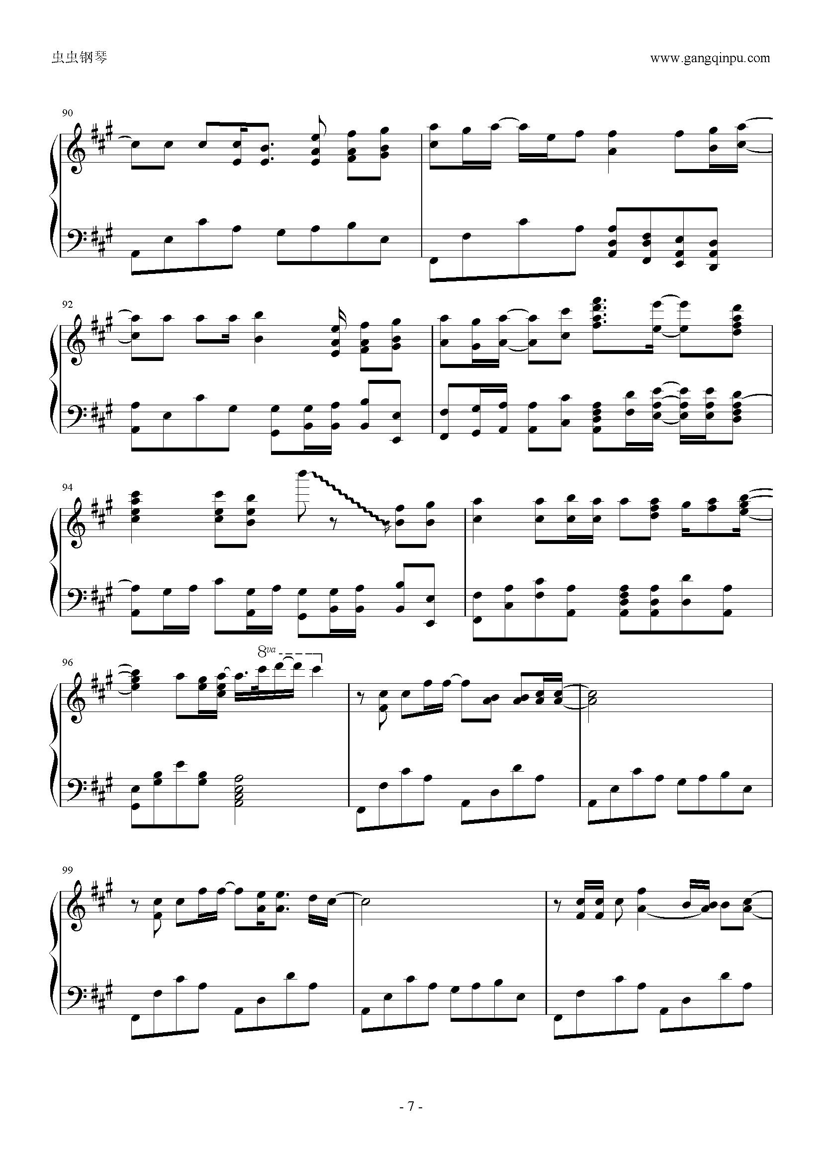 平凡之路钢琴谱 第7页图片