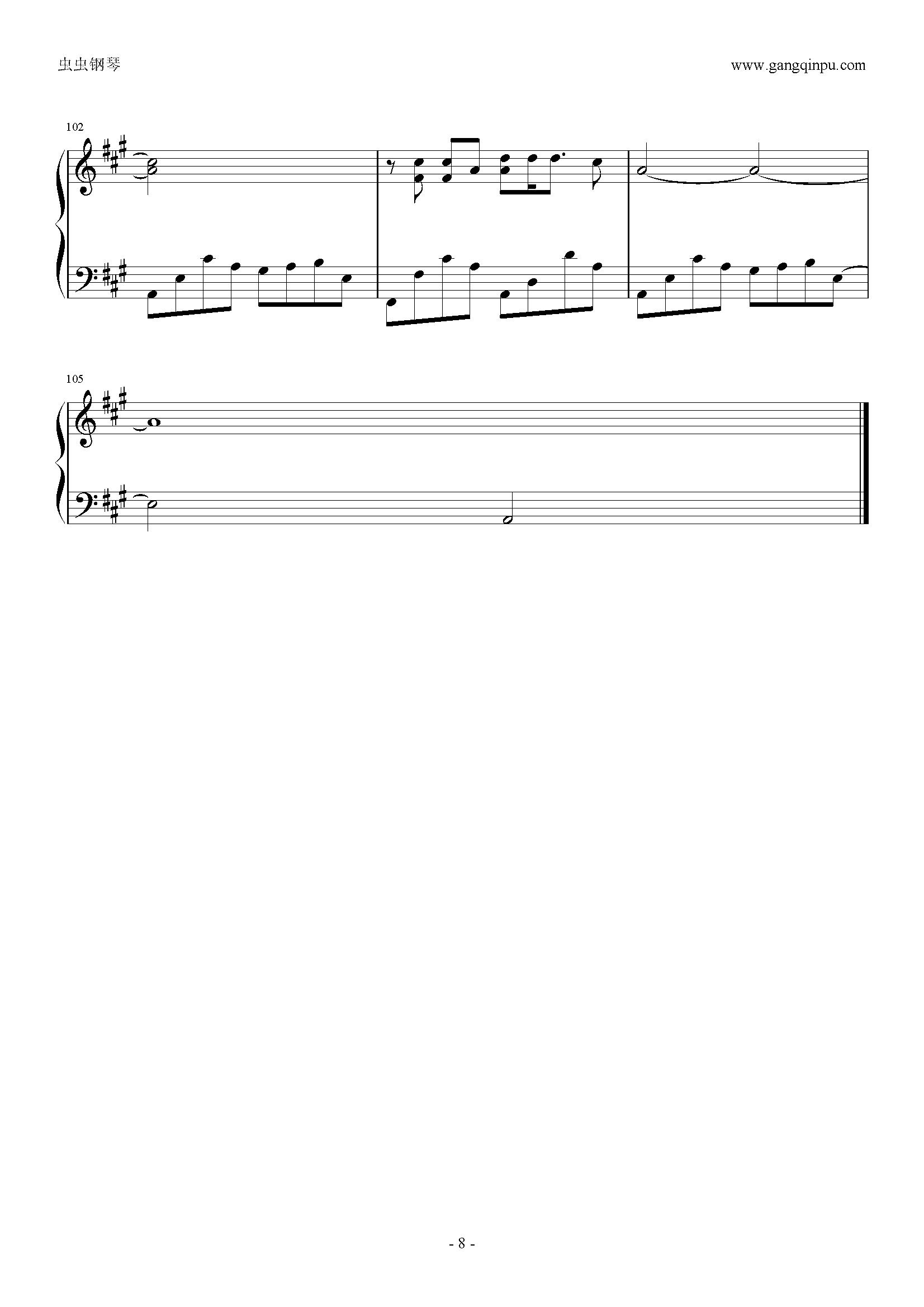 平凡之路钢琴谱 第8页图片