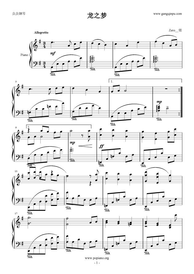 冒险岛—龙之梦(主旋律修改版)钢琴谱-冒险岛-虫虫谱