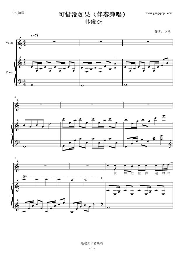 可惜没如果(弹唱伴奏)钢琴谱-林俊杰-虫虫钢琴谱免费