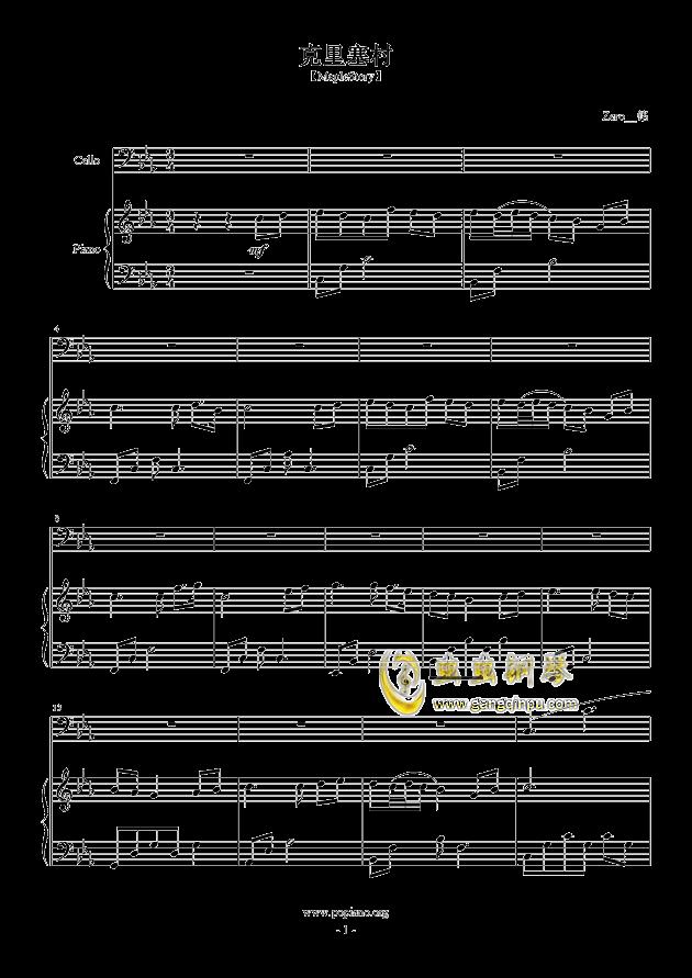 冒险岛—克里塞村,冒险岛钢琴谱