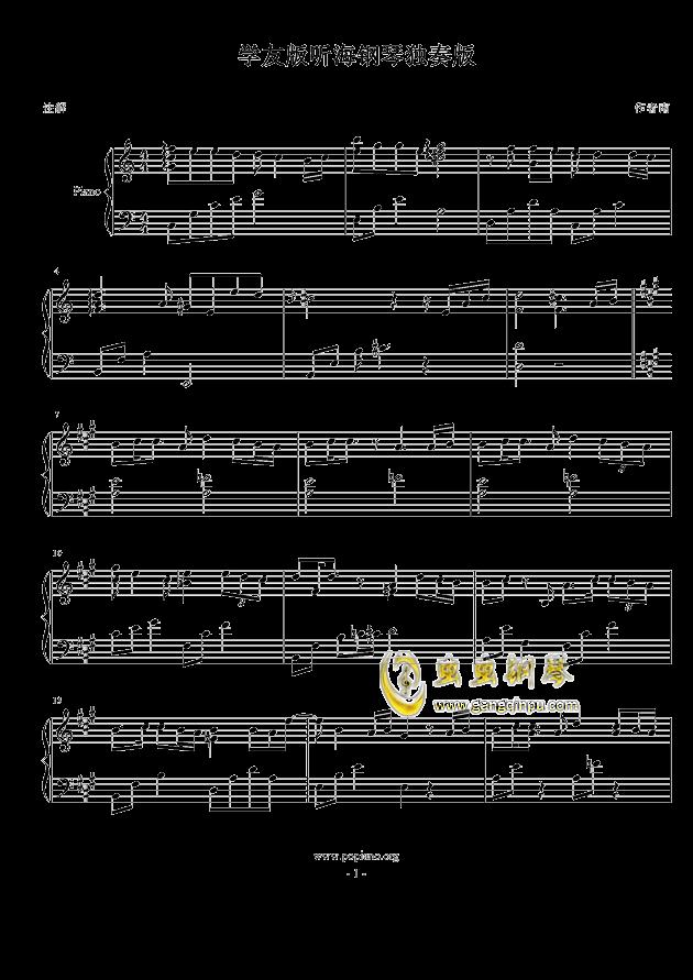 学友版听海钢琴独奏钢琴谱-张学友-虫虫钢琴谱免费