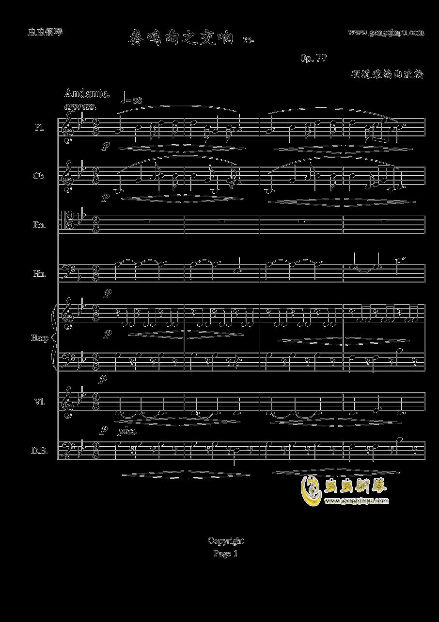 >> 名人名曲 >> 贝多芬-beethoven >>奏鸣曲之交响(第25首-Ⅱ)
