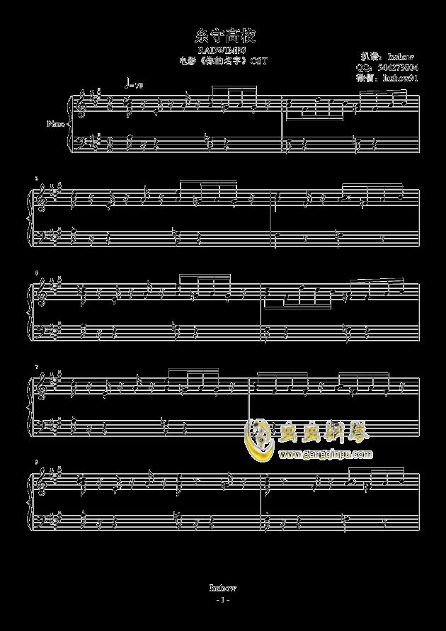电影《你的名字》ost- 糸守高校钢琴谱-你的名字-虫虫图片