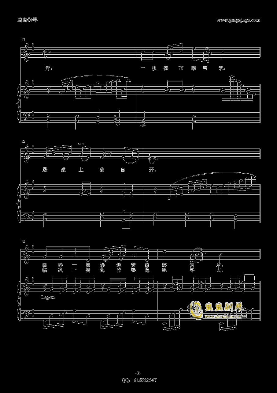梅花引钢琴谱 第2页