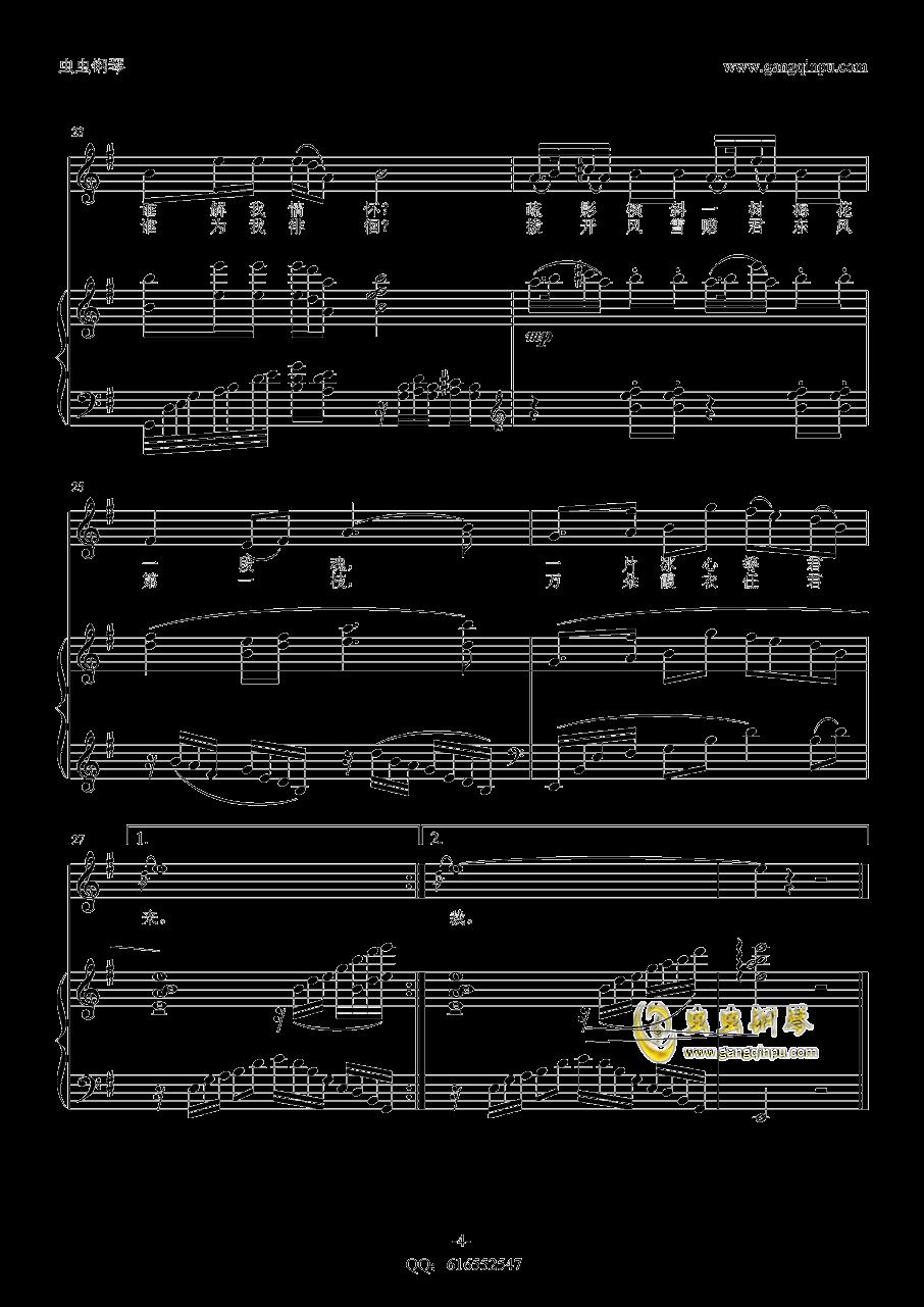 >> 华语女歌手 >> 宋祖英 >>梅花引-金龙鱼钢琴伴奏161219
