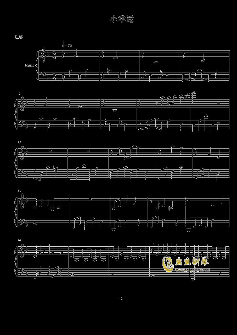 别人家的小幸运钢琴谱-田馥甄-虫虫钢琴谱免费下载