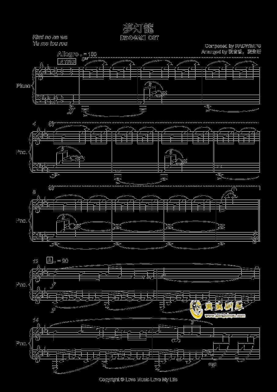 虫虫钢琴 钢琴谱 >> 影视游戏 >> 你的名字 >>【你的名字】梦灯笼