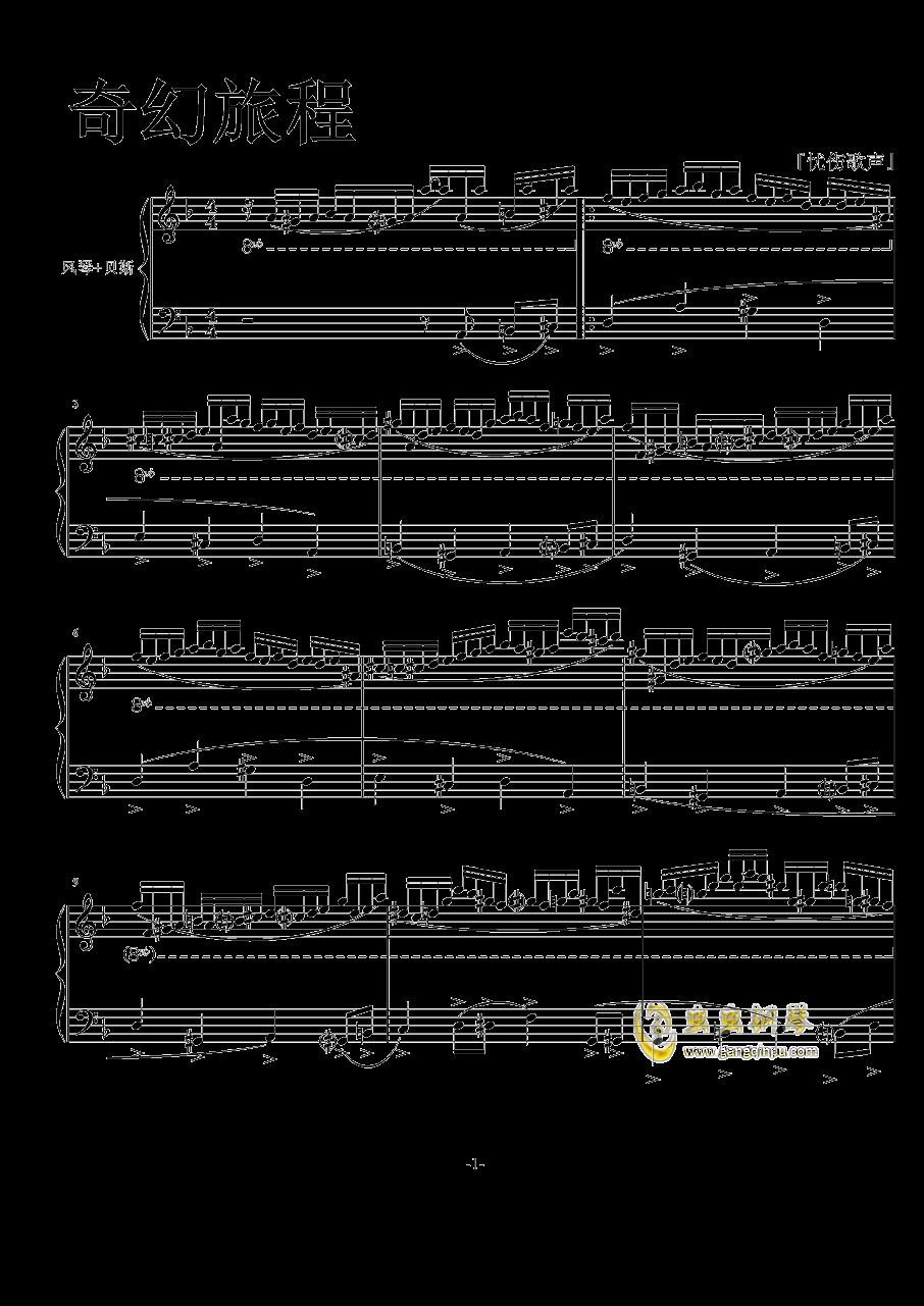 『忧伤歌声』钢琴图片