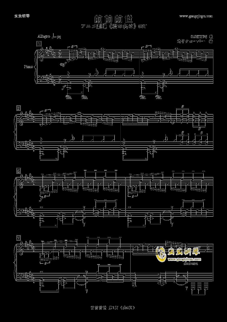 【你的名字】前前前世钢琴谱-你的名字-虫虫钢琴谱图片