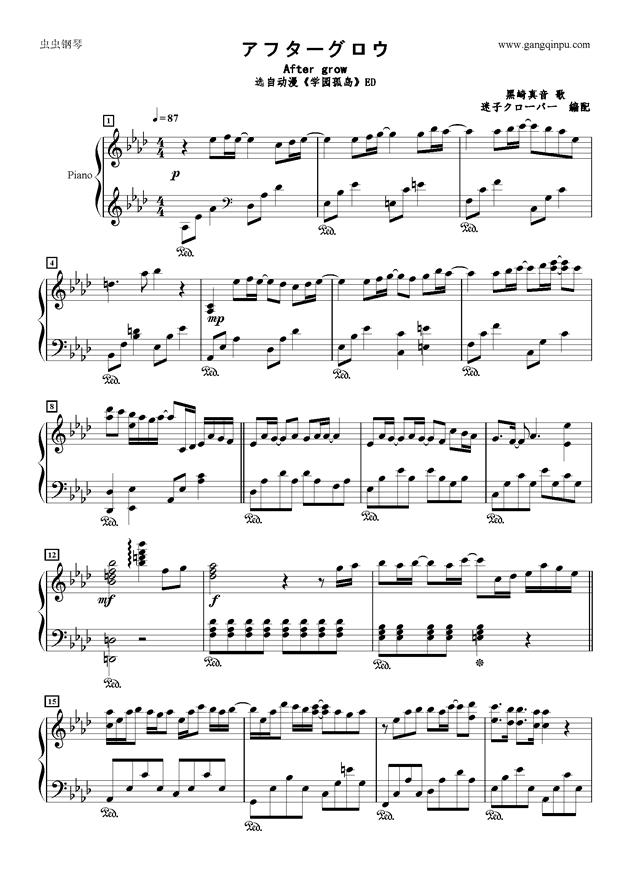 アフターグロウ钢琴谱 第1页