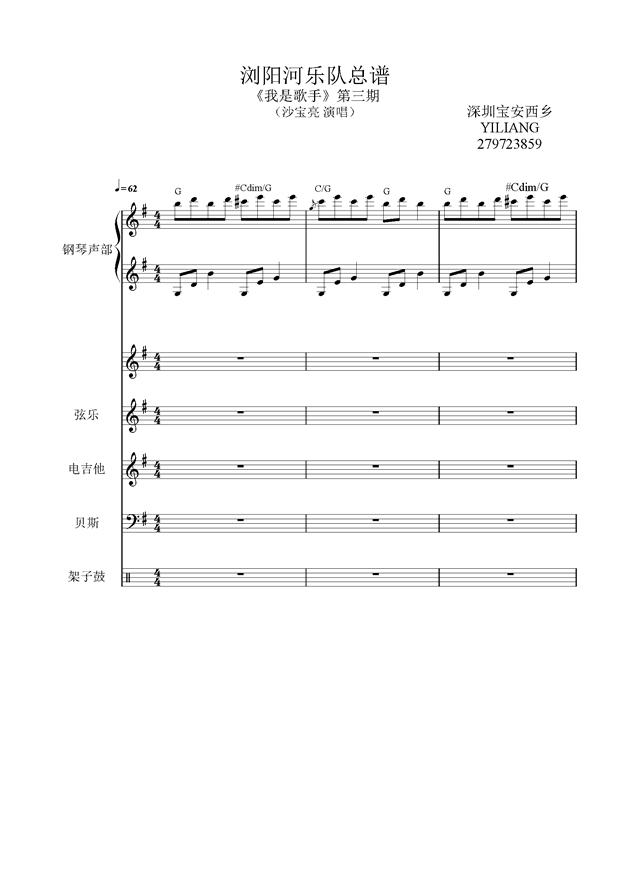 浏阳河乐队总谱钢琴谱-沙宝亮-虫虫钢琴谱免费下载