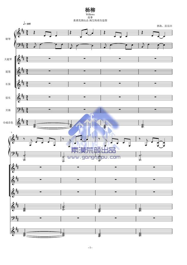 杨柳钢琴曲谱