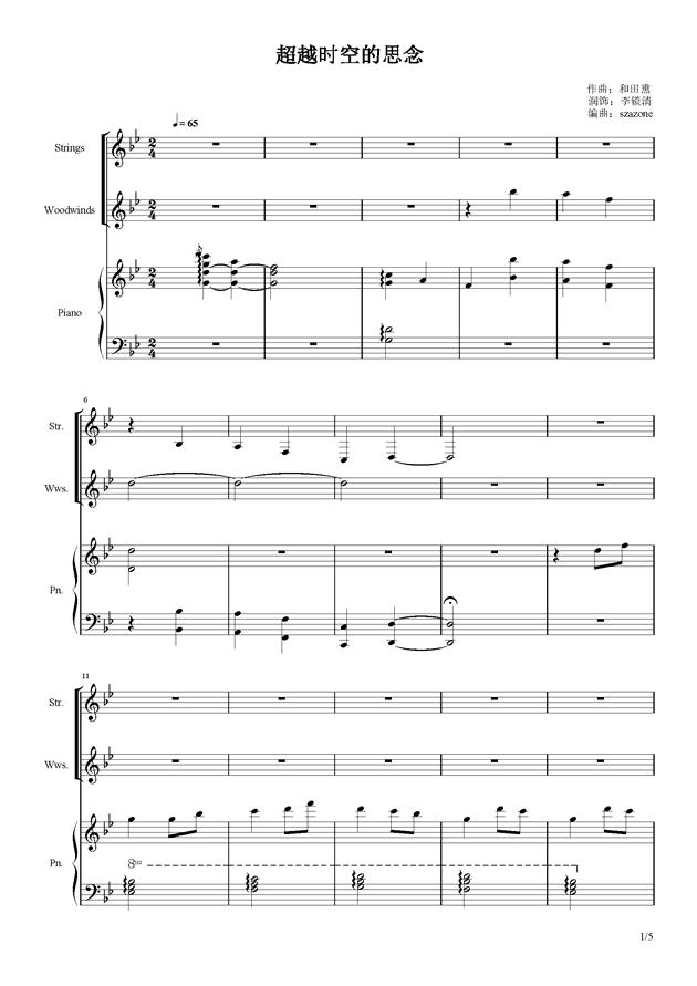 超越时空的思念(钢琴与管弦配奏)钢琴谱-和田薫-虫虫