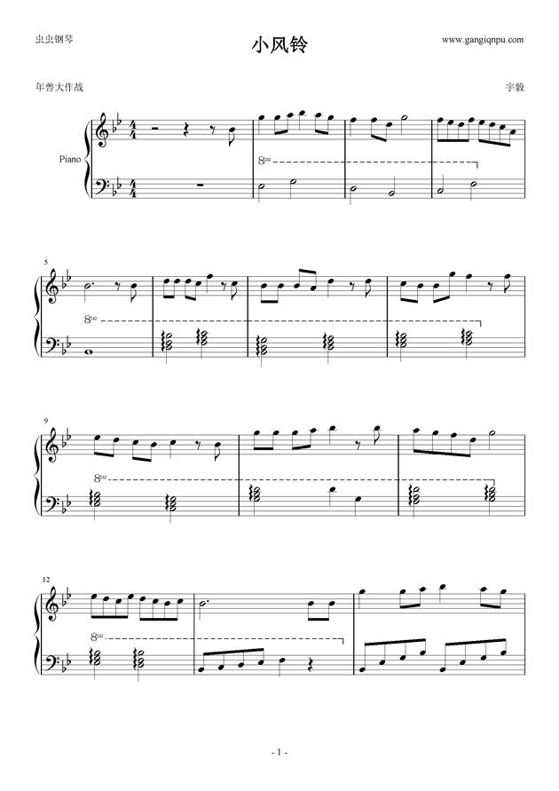 主题曲《年兽大作战》钢琴谱-年兽大作战-虫虫图片
