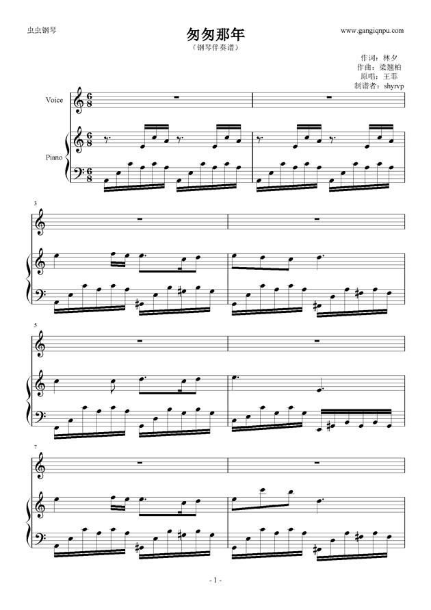 匆匆那年c调钢琴伴奏钢琴谱-王菲-虫虫钢琴谱免费图片