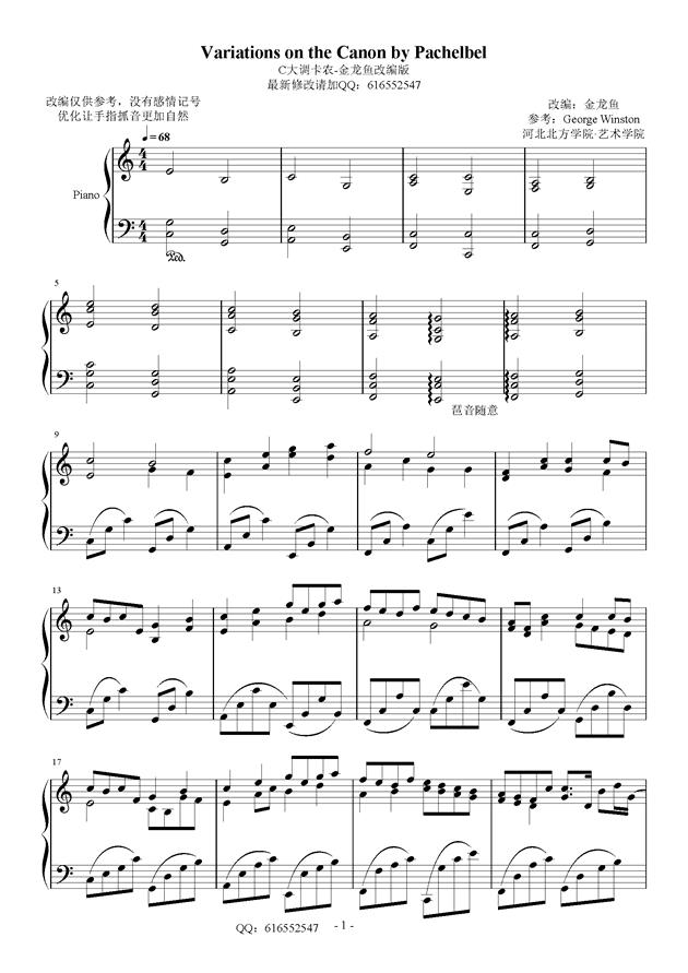 c大调卡农-金龙鱼优化版160812钢琴谱-乔治温斯顿-谱