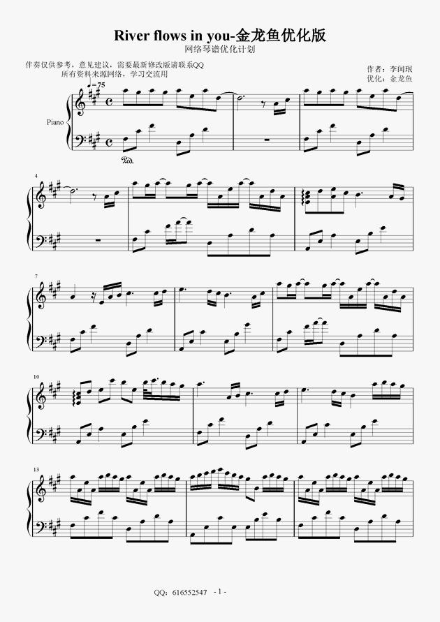 river flows in you-金龙鱼优化版钢琴谱-yiruma