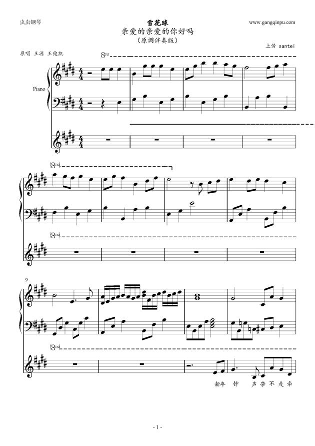 糸钢琴简谱_蜘蛛糸钢琴简谱