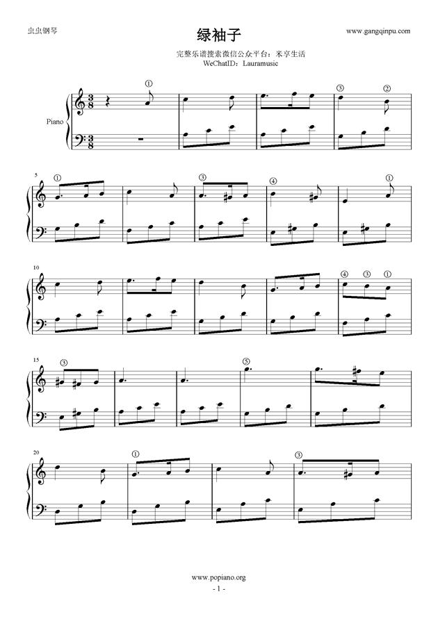 绿袖子钢琴谱-世界名曲-虫虫钢琴谱免费下载