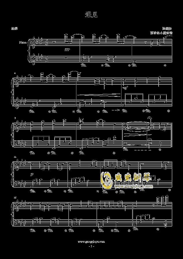 遇见钢琴谱 第1页