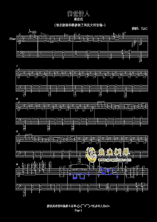 譜 前世 花 【すべて無料で見放題】ギターコード/ピアノコード検索サイト 楽器.me