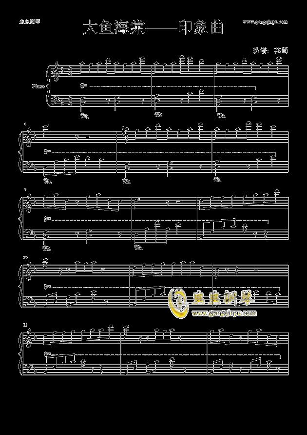 大鱼海棠完整钢琴谱图片