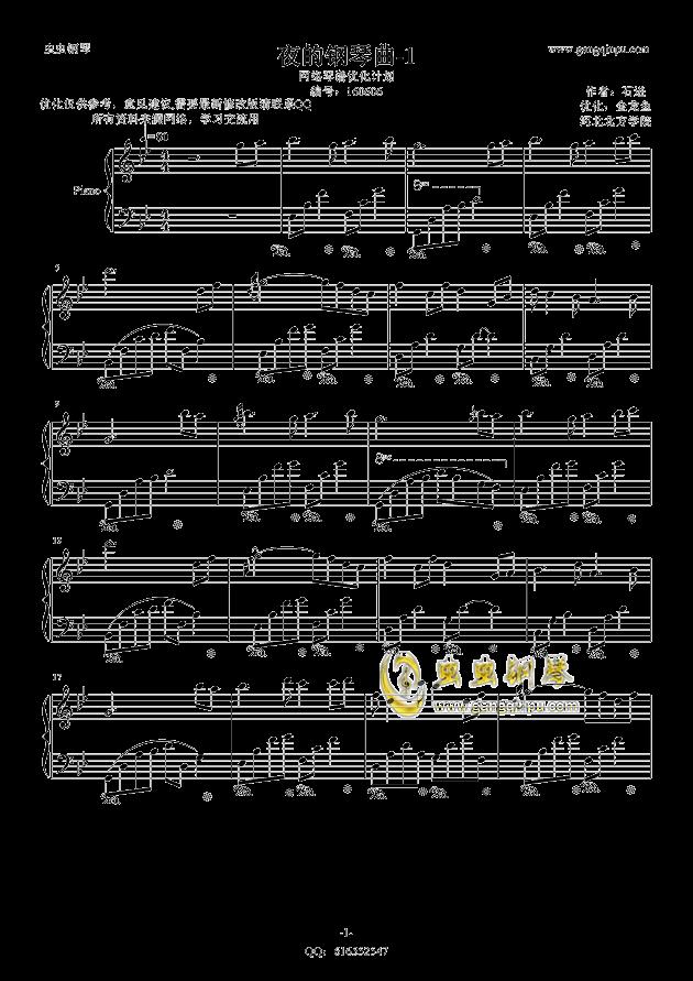 >> 名人名曲 >> 石进 >>夜的钢琴曲1-金龙鱼优化版160606