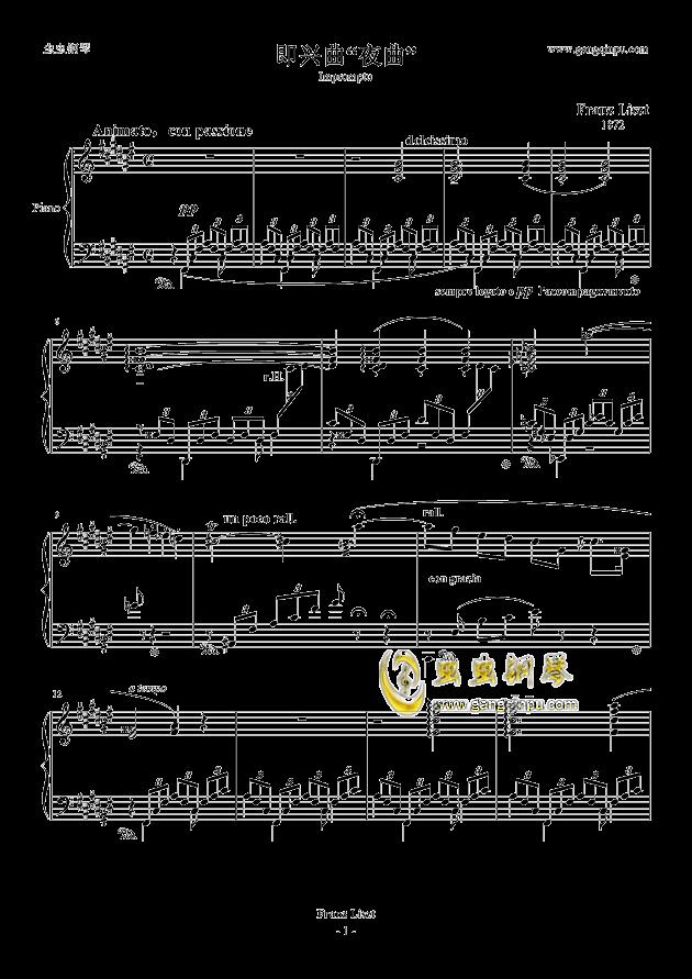 即兴曲 夜曲钢琴谱-李斯特-虫虫钢琴谱免费下载
