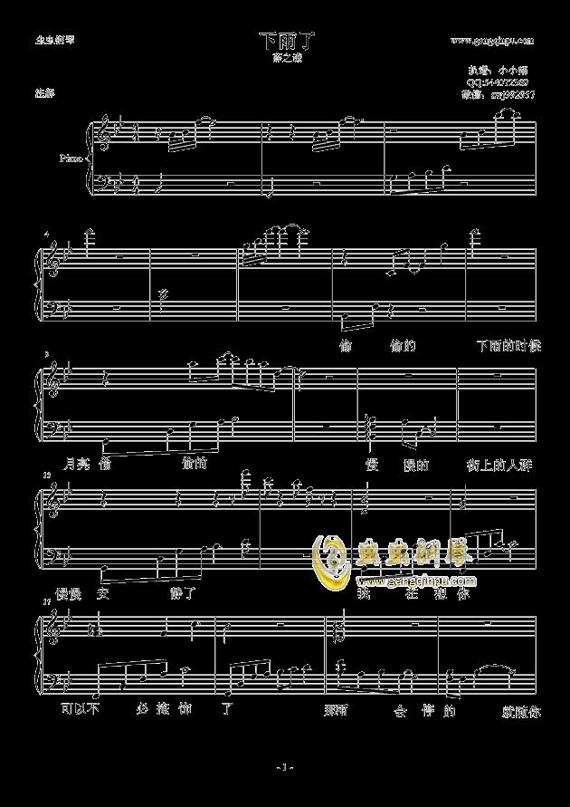 下雨了钢琴谱-薛之谦-虫虫钢琴谱免费下载