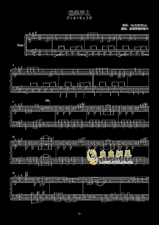 凉夏清晨钢琴谱 第1页