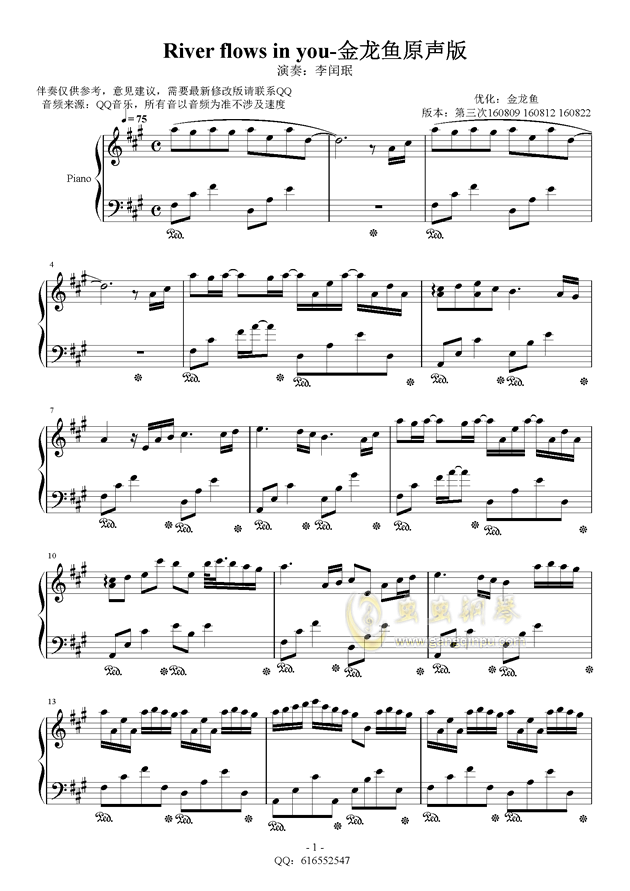 All Music Chords sheet music river flows in you : piano sheet music -river flows in you-金龙鱼原声版160822 - www ...