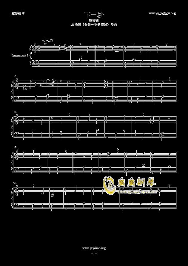 下一秒- 电视剧《微微一笑很倾城》插曲钢琴谱