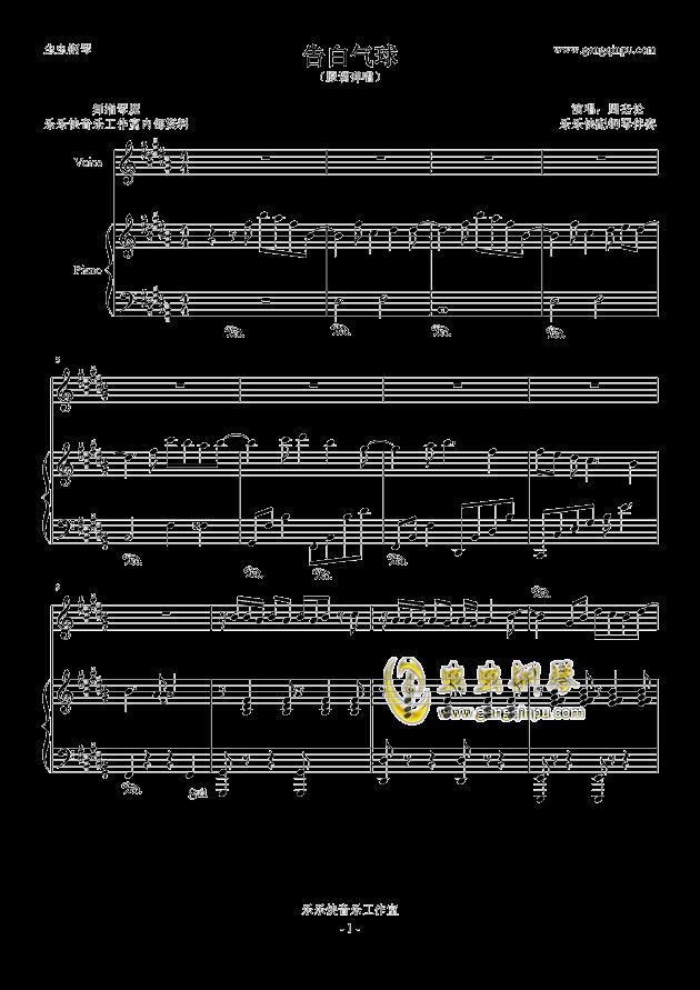 告白气球(弹唱版)钢琴谱-周杰伦-虫虫钢琴谱免费下载-奇思妙想喜羊