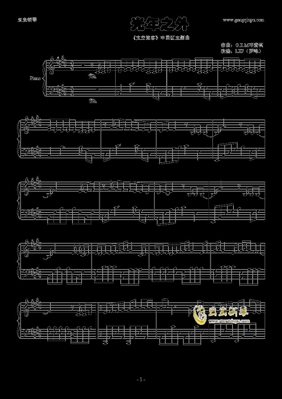 光年之外钢琴谱 第1页图片