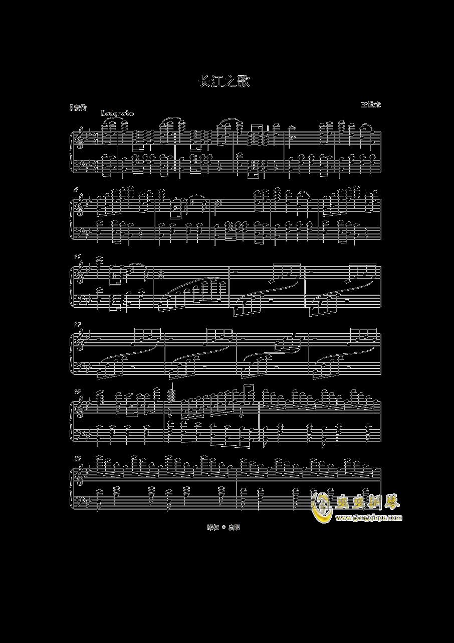 长江之歌钢琴谱 第1页