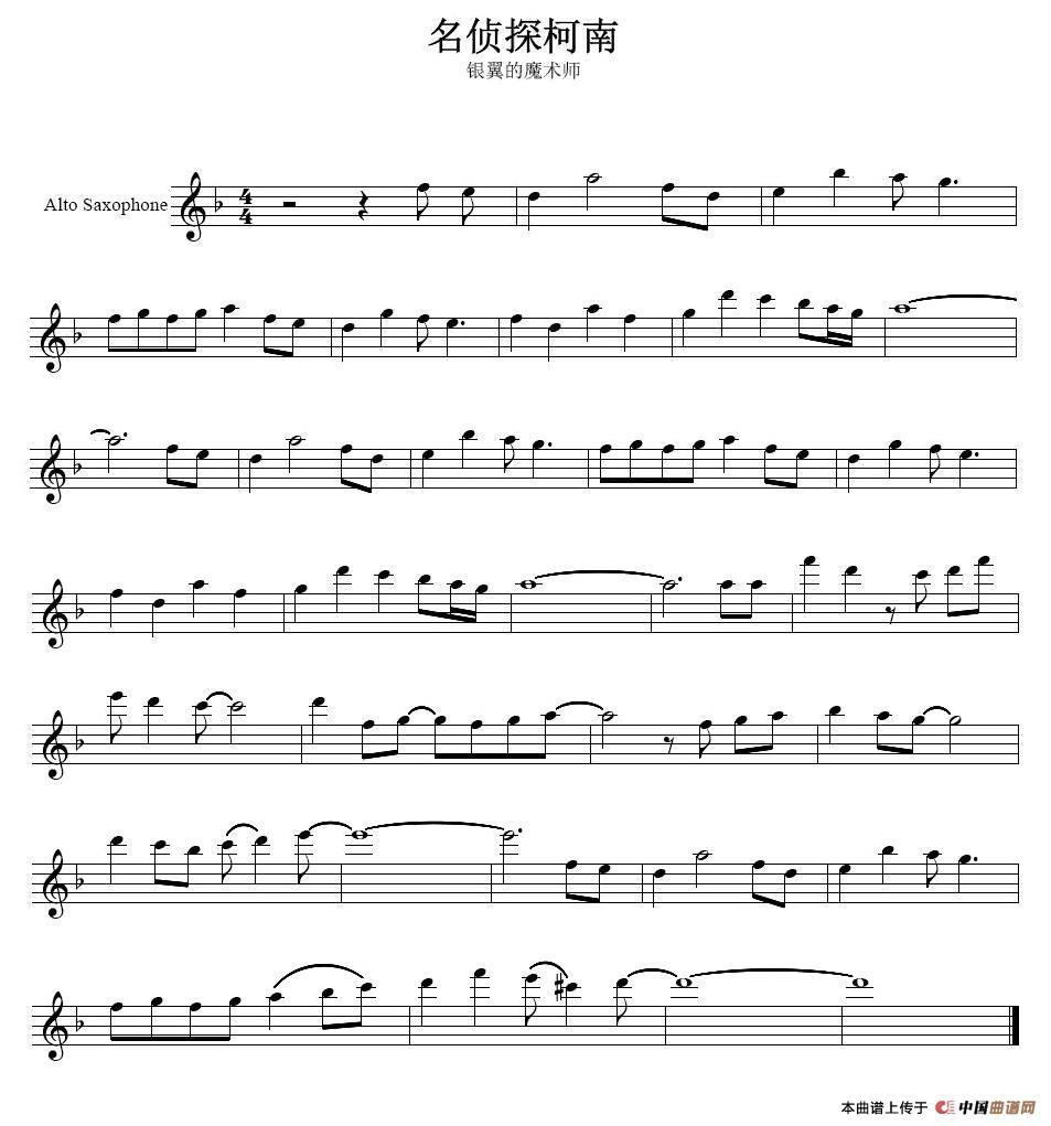 名侦探柯南背景音乐萨克斯伴奏谱,名侦探柯南背景音乐萨克斯伴奏
