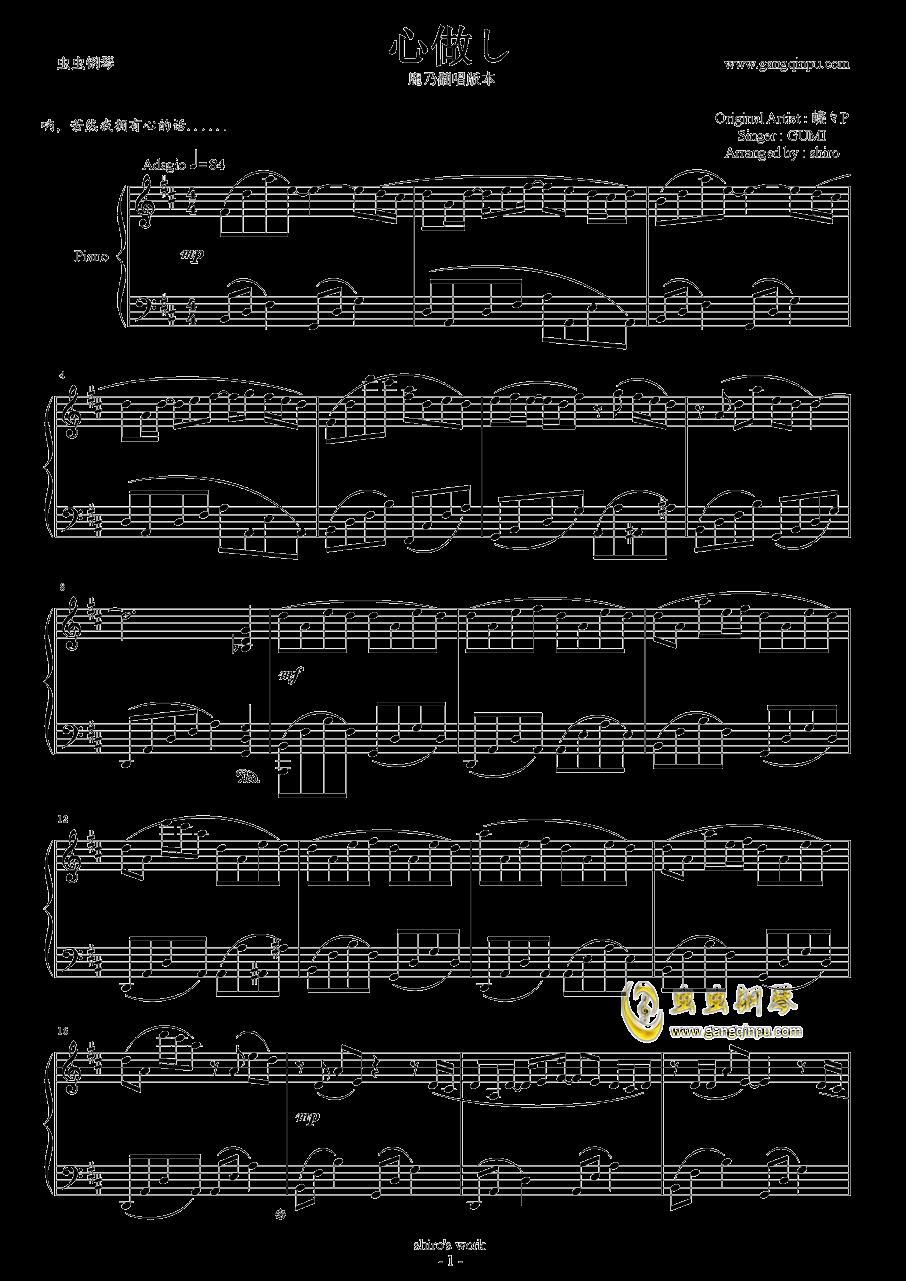 【心做し】鹿乃,鹿乃钢琴谱,鹿乃钢琴谱网,鹿乃钢琴谱
