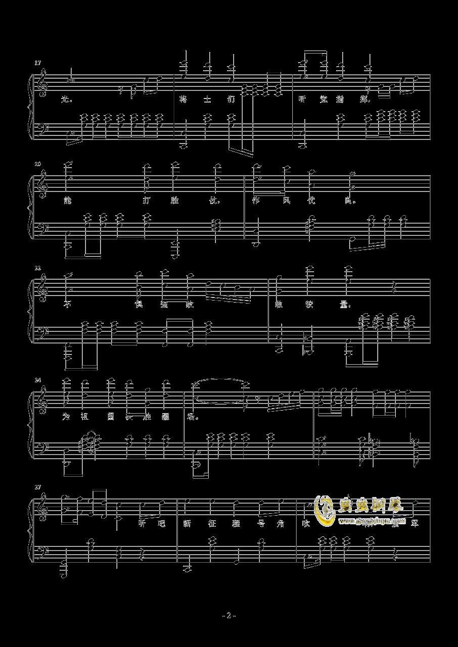 强军战歌,强军战歌钢琴谱