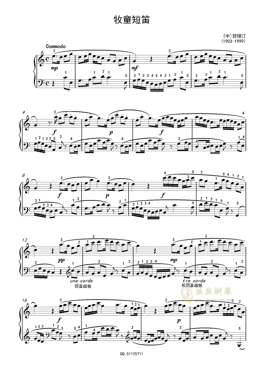 虫虫钢琴 钢琴谱 >> 名人名曲 >> 中国名曲 >>牧童短笛