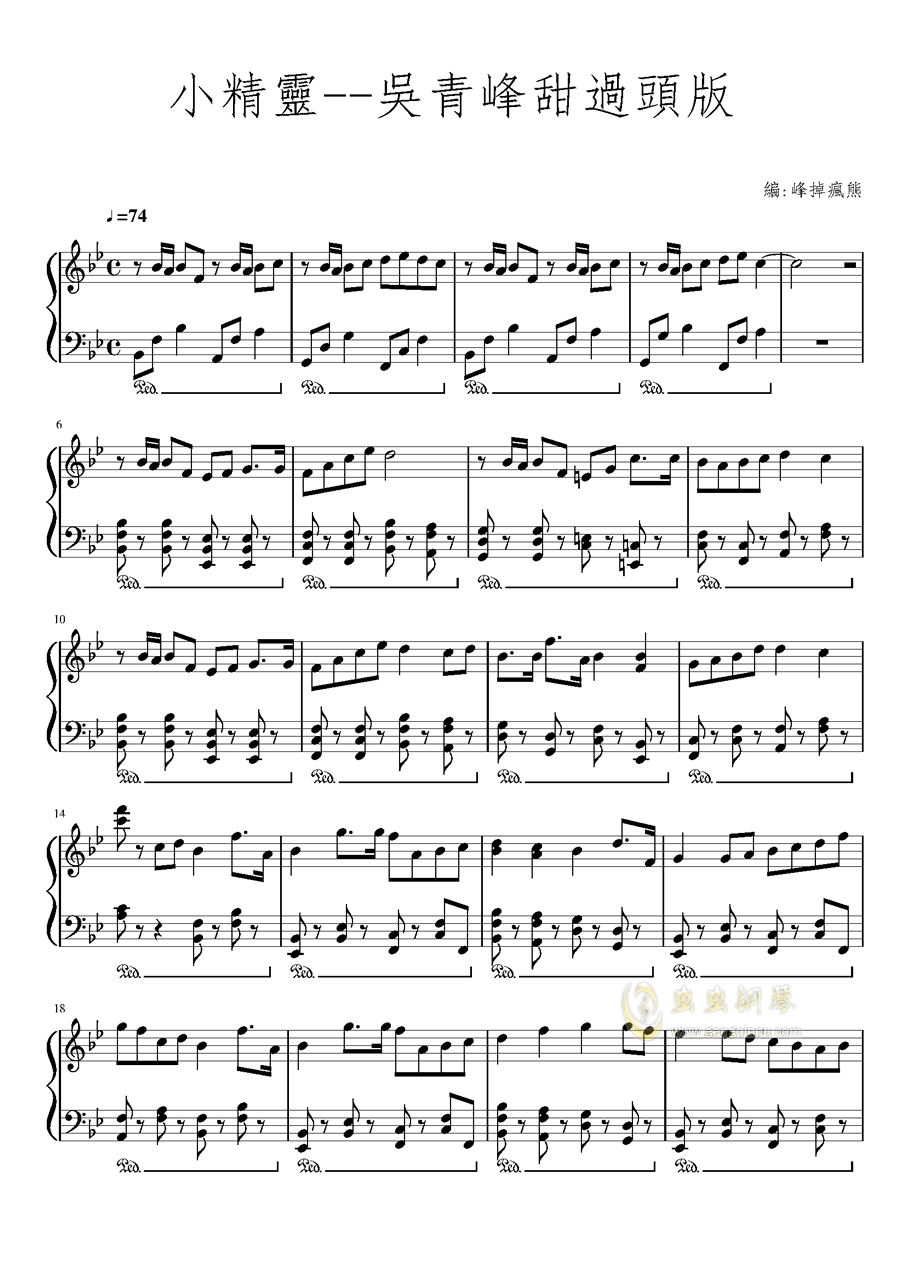 小精灵钢琴谱 第1页