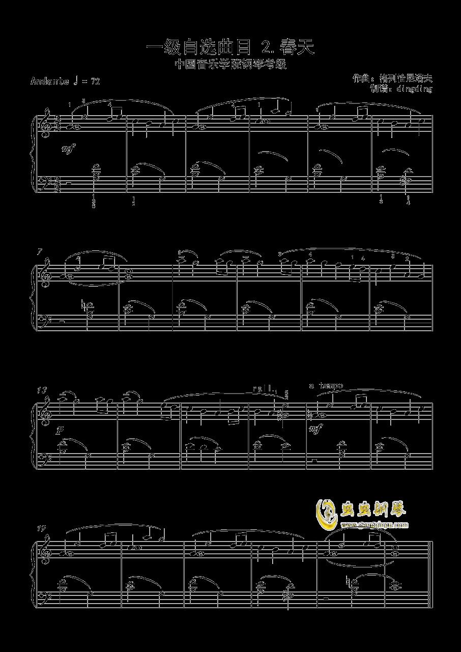 简单钢琴谱