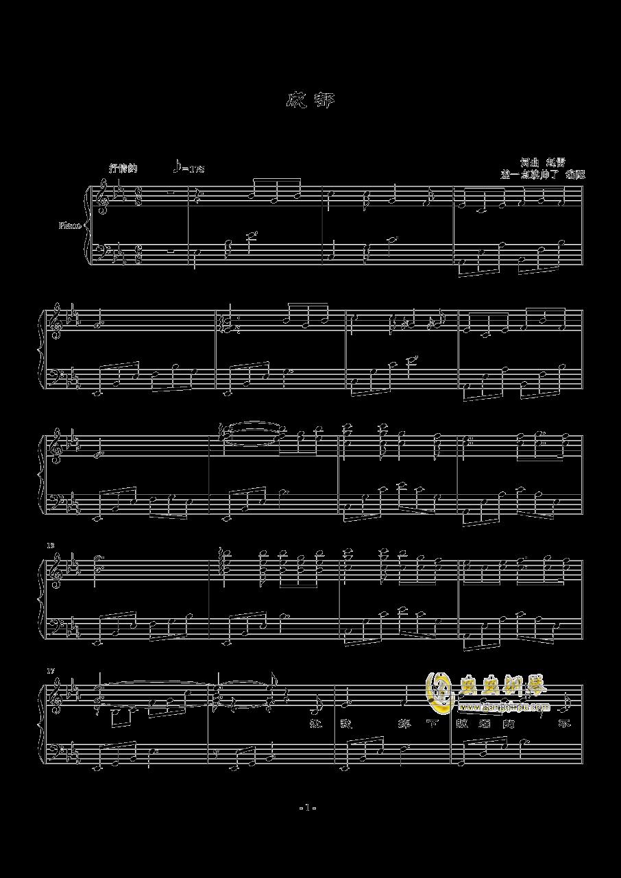 成都钢琴谱 第1页
