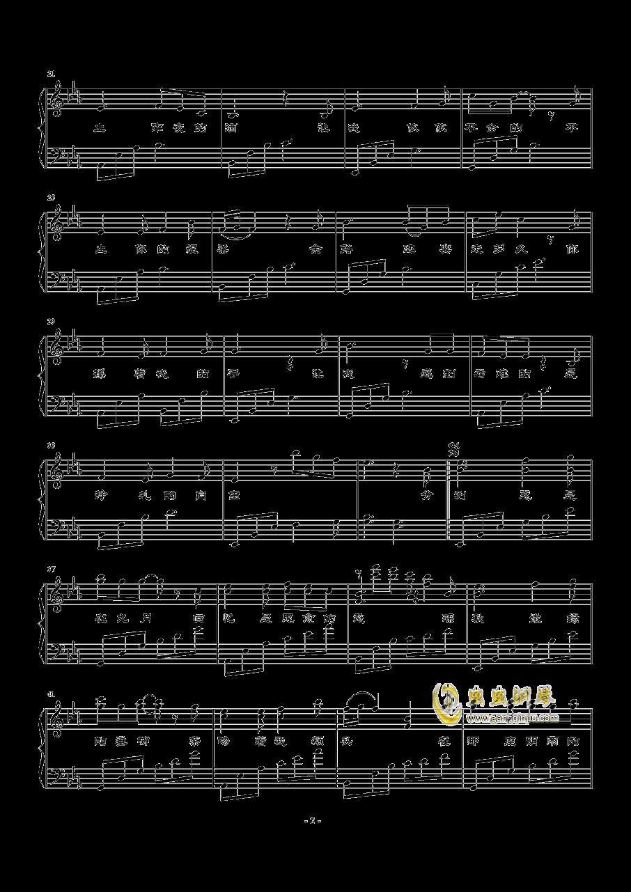 成都钢琴谱 第2页