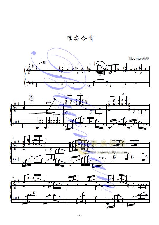 难忘今宵,难忘今宵钢琴谱,难忘今宵钢琴谱网,难忘今宵