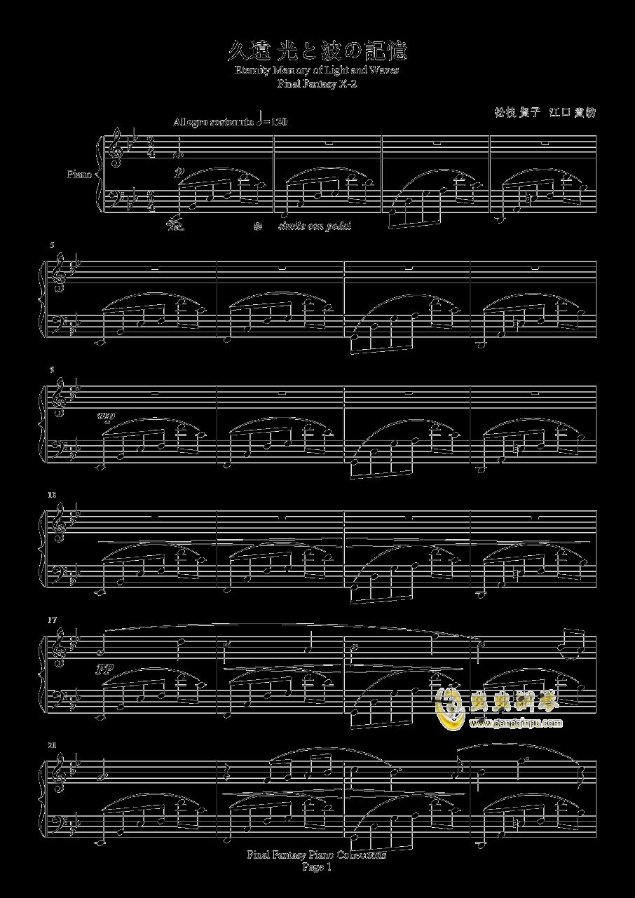 光と波の记忆钢琴谱 第1页