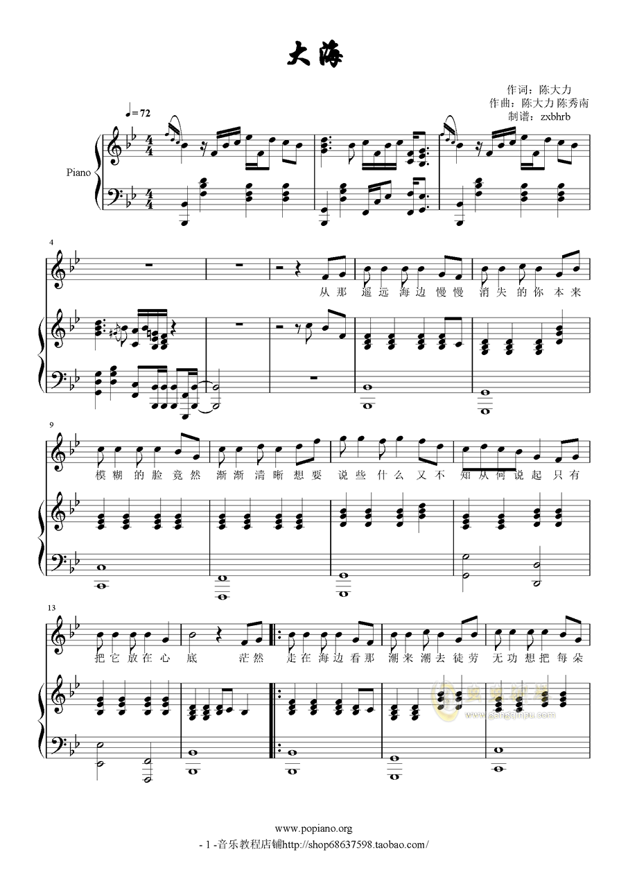 大海钢琴谱 第1页