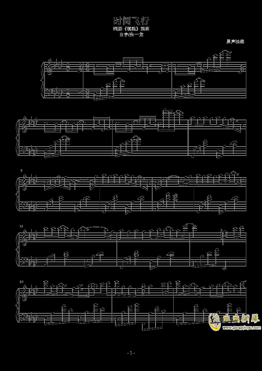 卡农钢琴曲曲谱虫虫_时间飞行钢琴谱_Ab调独奏谱_朱一龙/白宇_钢琴独奏视频_原版钢琴 ...